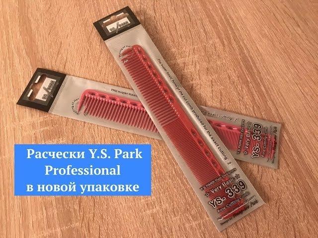 Расчески Y.S. Park Professional в новой упаковке