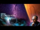 День космических историй с Игорем Прокопенко 06 12 2017  С кем скрестили человека