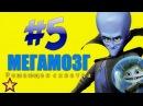 Мегамозг: Решающая схватка Прохождение Часть 5. Канализация (Xbox360) / Level 5 - The Sewers
