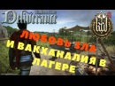 Kingdom Come Deliverance - ЛЮБОВЬ ЗЛА И ВАКХАНАЛИЯ В ЛАГЕРЕ Прохождение игры 49