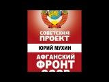 Юрий Мухин - Афганский фронт СССР История. Сергей Дмитриев