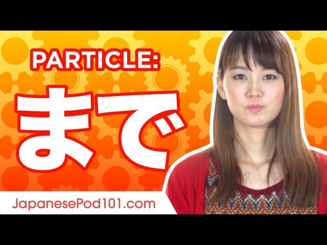 まで (made) 12 Ultimate Japanese Particle Guide - Learn Japanese Grammar