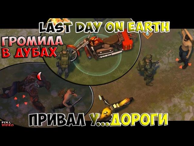 ПРИВАЛ У ДОРОГИ! ДУБЫ В КРАСНОЙ ЛОКАЦИИ! БУНКЕР БРАВО КАК СКЛАД! - Last Day on Earth: Survival