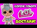 Короче Говоря ЛОЛ ДОСТАЛИ - Куклы ЛОЛ сюрприз в Шаре | Lol Surprise Dolls