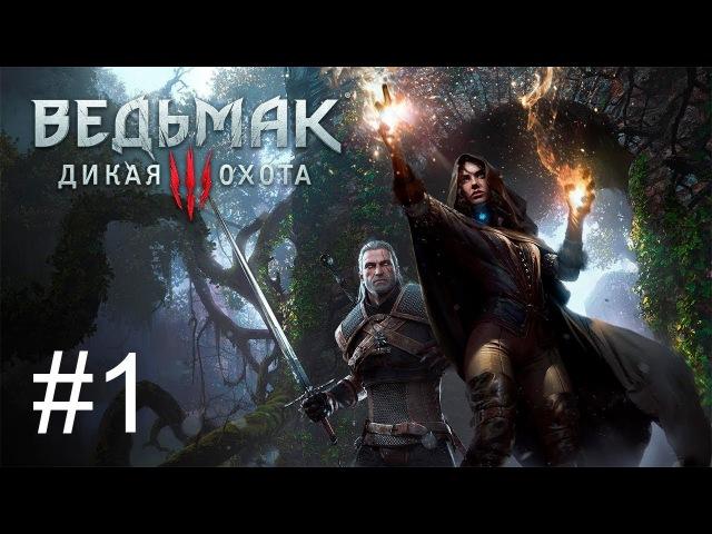 Ведьмак 3 прохождение игры без комментариев на русском - Пролог [1]
