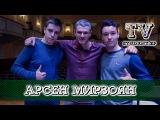 Арсен Мирзоян - Про конфликт с Дзидзьо, Высоцкого и