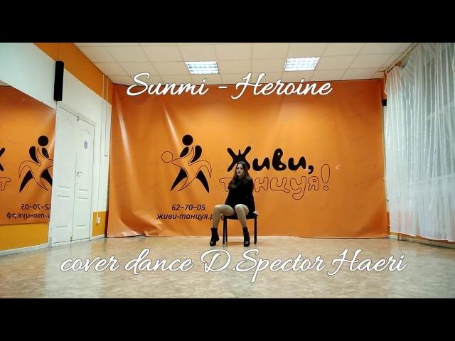 Sunmi - Heroine cover dance D.Spector Haeri
