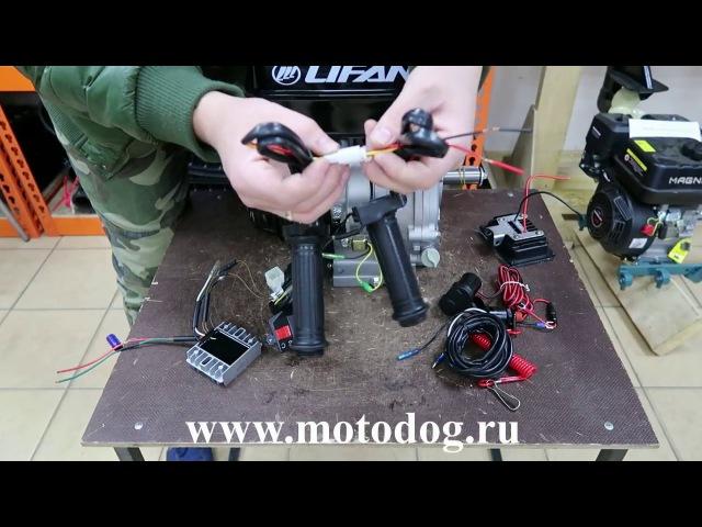 Электрооборудование двигателей Lifan подключение