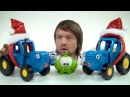 РАЗВИВАЙКА - СИНИЙ ТРАКТОР и малыш Ам Ням - Подарок на Новый год - Видео игра развивалка для детей