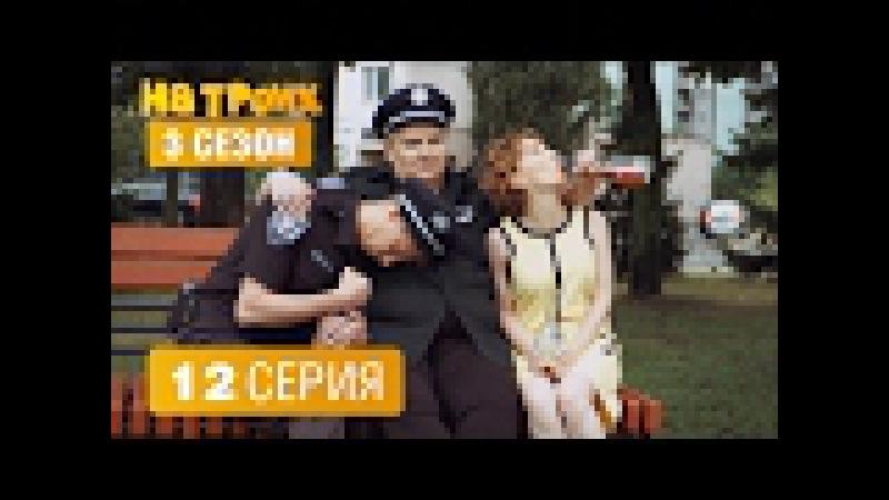 На троих – 3 сезон – 12 серия