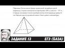 🔴 Пирамида Хеопса имеет форму правильной ... ЕГЭ БАЗА 2018 ЗАДАНИЕ 13 ШКОЛА ПИФА ...