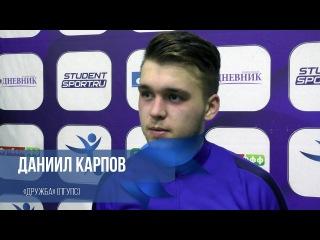 Даниил Карпов (Дружба):