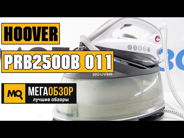 Hoover PRB2500B 011 обзор утюга с парогенератором