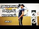 Движения грудной клеткой урок 9 Как научиться танцевать Хип-Хоп дома
