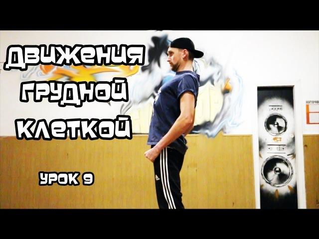 Движения грудной клеткой урок 9 Как научиться танцевать Хип Хоп дома