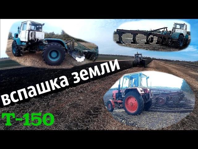 Вспашка земли Полтава Настройка плуга Т-150
