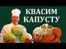 Квашеная капуста Как квасить капусту дома Салат из квашеной капусты Рецепт АппетитНО 17