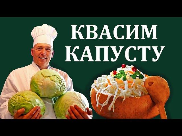 Квашеная капуста - Как квасить капусту дома - Салат из квашеной капусты - Рецепт - АппетитНО 17