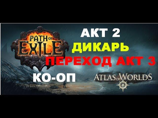 Path of Exile:Atlas of Worlds Часть- 10 Ко-оп: АКТ-2 ДИКАРЬ БОСС Кил Ваал!