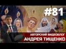 Андрей Тищенко видео блог 81. Могут ли верующие говорить сегодня на иных языках