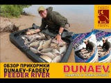 Обзор прикормка DUNAEV-FADEEV FEEDER RIVER
