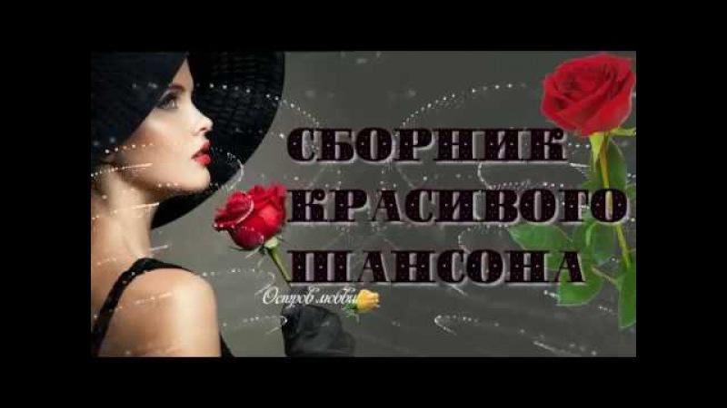 Большой сборник красивого русского шансона – Новое и лучшее для души! Любимые песни!