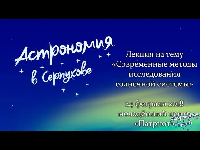 Дмитрий Вибе: Совр.исследования Солнечной системы (РФ, Серпухов, 2018)