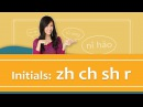 Pinyin Lesson Series 20: Initials - Group zh, ch, sh, r Sounds | Yoyo Chinese