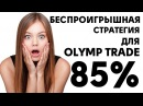 Olymp Trade беспроигрышная стратегия для торговли l Бинарные опционы стратегия