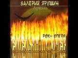 Ариэль, Рок опера Сказание О Емельяне Пугачёве 1978 (vinyl record)