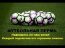 МФК Легион МФК Вихрь Чемпионат города по футзалу 2017 18 3 тур