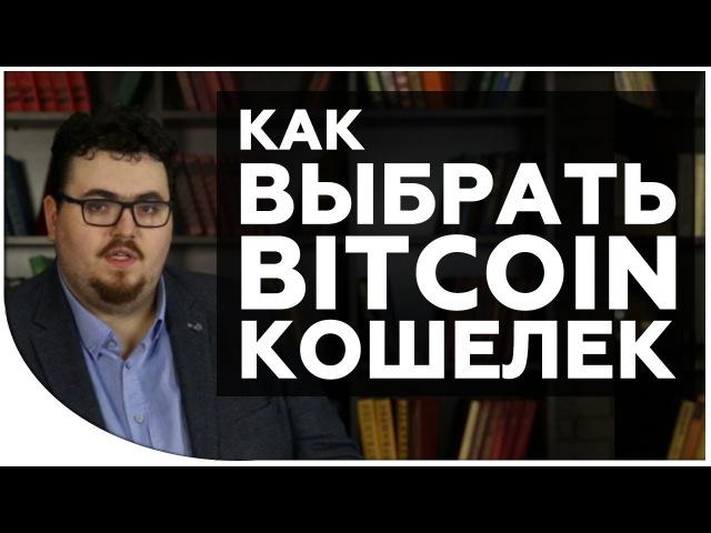 Какой биткоин кошелек лучше и надежнее? Кошелек для биткоинов и его виды | Криптонет | Cryptonet