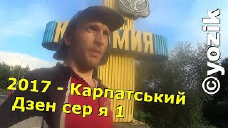 2017 - Карпатський Дзен. 1 серія - Коломия, Косів і Білий Черемош.