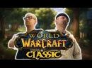 15 МИФОВ WORLD OF WARCRAFT CLASSIC Заблуждения комьюнити о ванилла серверах