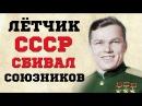 За что Иван Кожедуб сбивал союзников во время войны