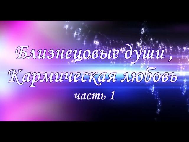 Близнецовые Души и Кармическая любовь. Часть 1.