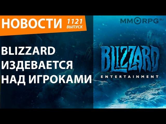 Blizzard издевается над игроками. Новости