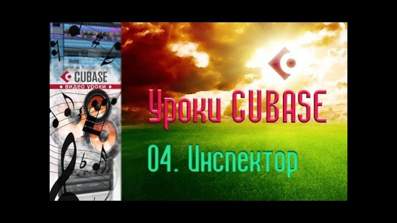 Уроки Cubase. Треклист (Track List). Инспектор (Inspector) (Cubase Tutorial 04)