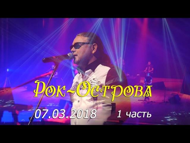 Рок Острова Концерт 07 03 2018 Нижний Новгород 1 часть