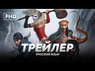 RUS | Трейлер: «Suicide Squad: Hell to Pay», 2018 | Saint-Sound TV