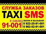 TAXI SMS РОЛИК