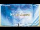 Кино▶Мания HD/ Десятое королевство 4 Часть/ /Жанр ФЕНТЕЗИ, /2000