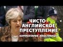 Vaseslav ЧИСТО АНГЛИЙСКОЕ ПРЕСТУПЛЕНИЕ Комментарии иностранцев