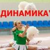 """Спортивно-танцевальный клуб """"ДИНАМИКА"""""""