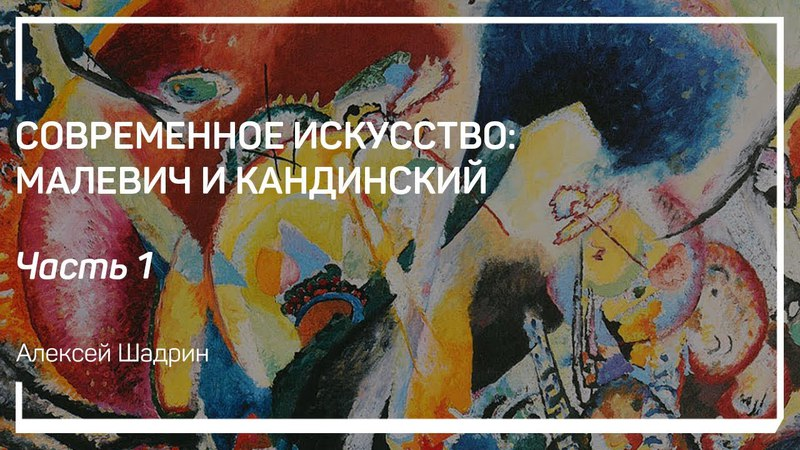 Василий Кандинский. Современное искусство: Малевич и Кандинский. Алексей Шадрин