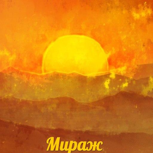 Интерактивные новелла»Мираж»