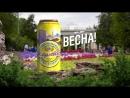 Алматинское Жигулёвское весна