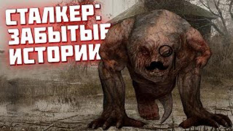Антишнапс - Сталкер обмазался графоном или Stalker_Forgotten Story Demo