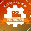 Киношки Бауманские