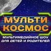 МультиКосмос ★ Туймазы ★ 5 октября